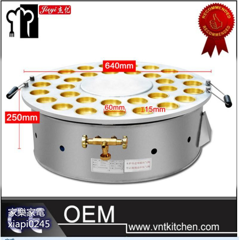 老王家家樂杰億雞蛋漢堡機商用32孔紅豆餅機銅板r燃氣蛋堡機車輪餅FY-32H.R
