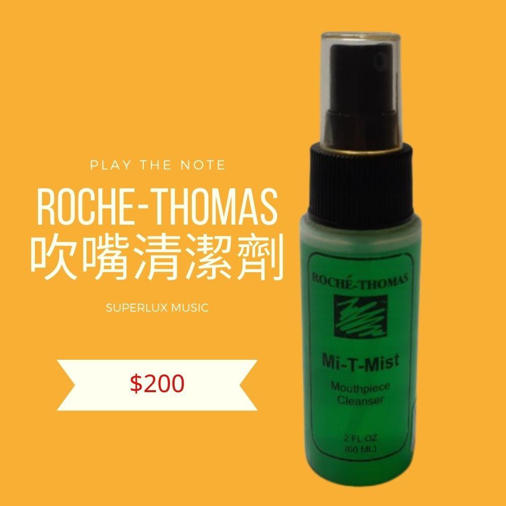 ROCHE-THOMAS Mi-T-Mist Mouthpiece Cleanser吹嘴清潔劑 適用各式中西式管樂/口琴