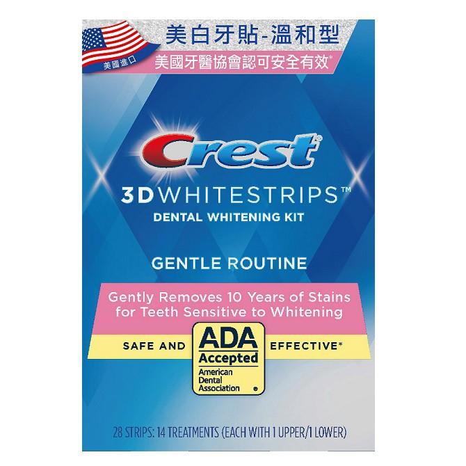 Crest 3D 美白牙貼-溫和型14件【康是美】