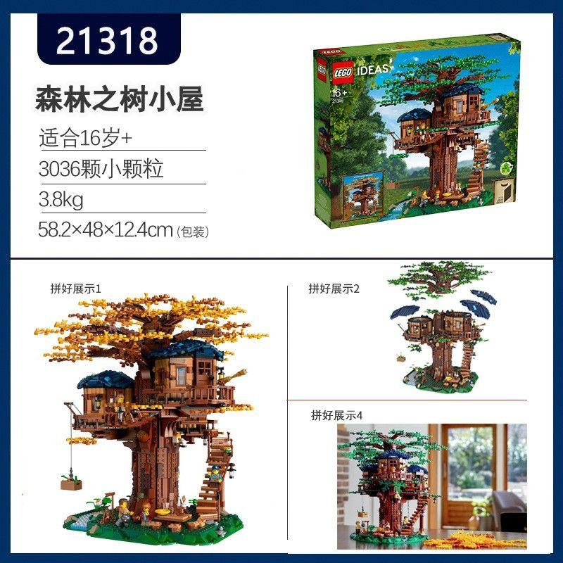 好玩【正品保障】樂高(LEGO)積木 Ideas系列 Ideas系列 樹屋 21318