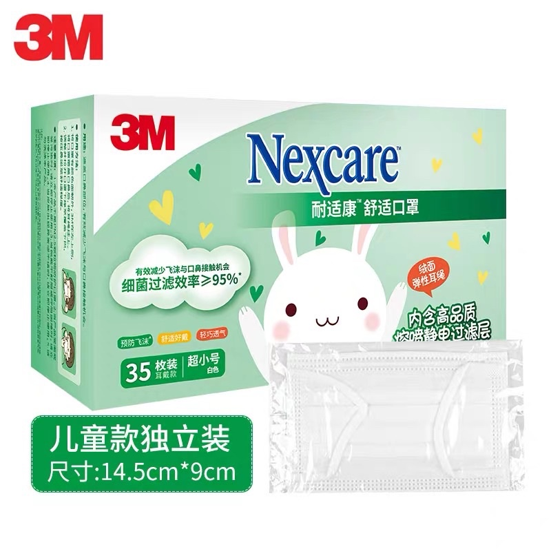 3M 正品醫療 醫用口罩 小孩 兒童口罩  針織耳帶  防飛沫 防雾霾 防異味 PM2.5 KN95 3D立體杯式