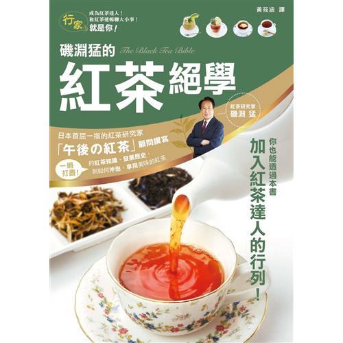 磯淵猛的紅茶絕學[88折]11100893207