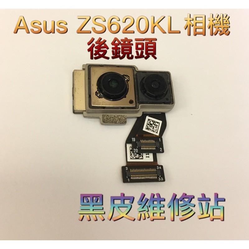 【黑皮維修站】ASUS ZenFone 5Z ZS620KL /相機後鏡頭 無法拍照 相機壞掉