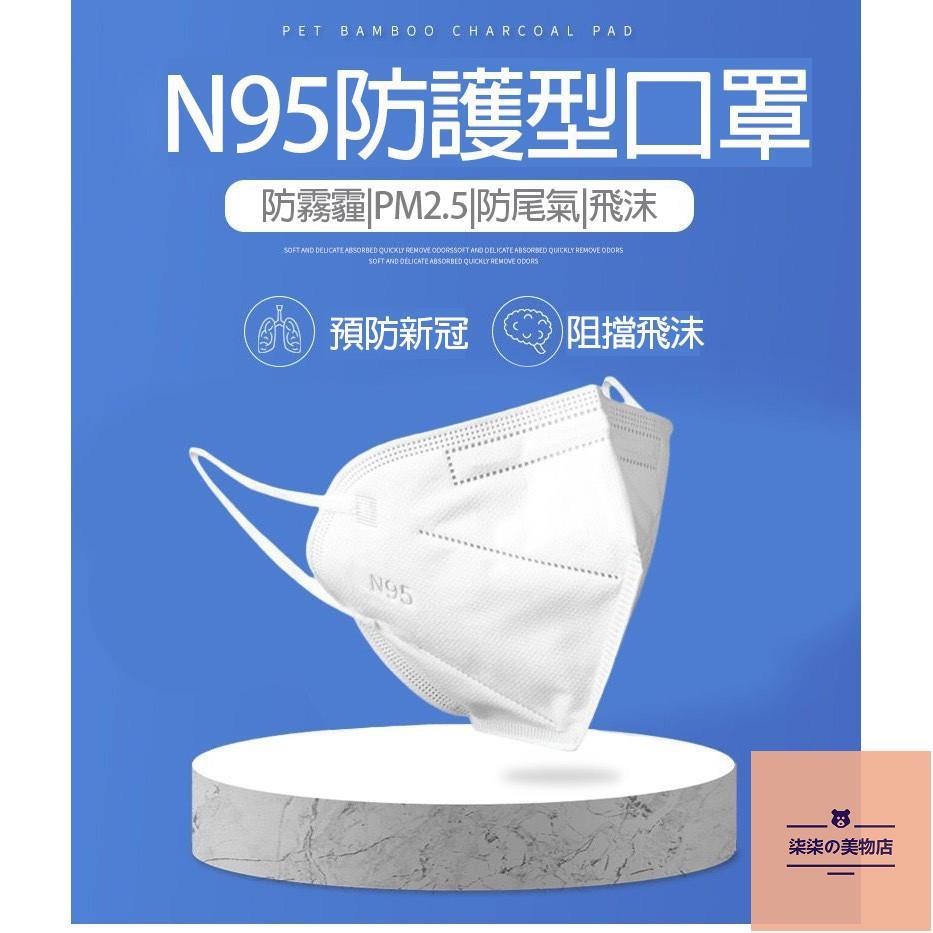 【現貨供應】 醫用3D立體防護KN95口罩醫療級別一次性獨立包裝醫護防病毒成人醫護專用
