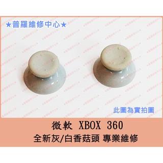 ★ 普羅維修中心★ 新北/ 高雄 XBOX360 全新原廠 手把香菇頭 灰 /  白 類比帽 搖桿帽 蘑菇頭 蘑菇帽 有4小點 新北市