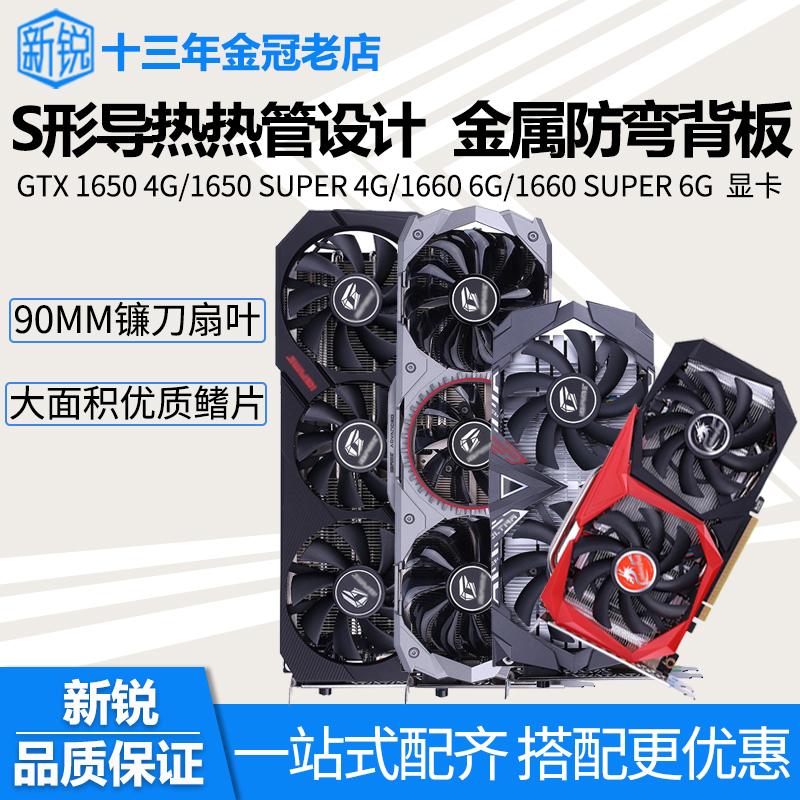 【熱賣現貨】七彩虹 GTX 1650 4G / 1660 S SUPER 6G 戰斧/Ultra 遊戲獨立顯卡