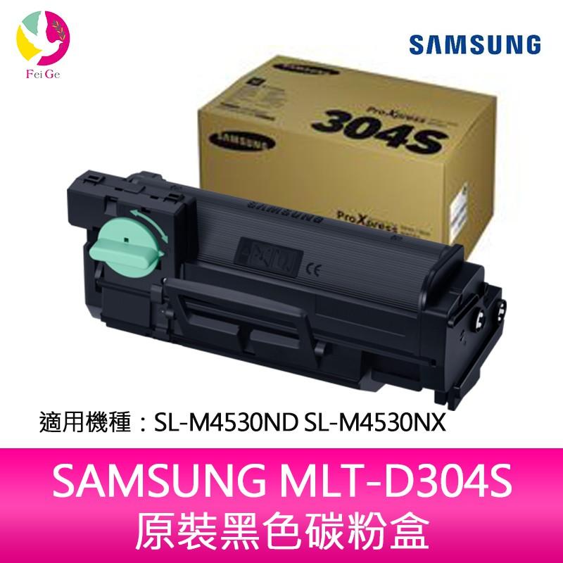 SAMSUNG MLT-D304S 原裝黑色碳粉盒 適用 SL-M4530ND SL-M4530NX