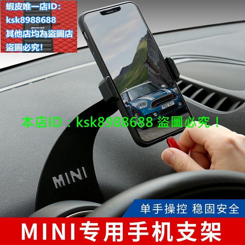 mini手機架 cooper JCW Countryman F60 迷你one手機支架車載中控排擋儀表框內外裝飾飾條
