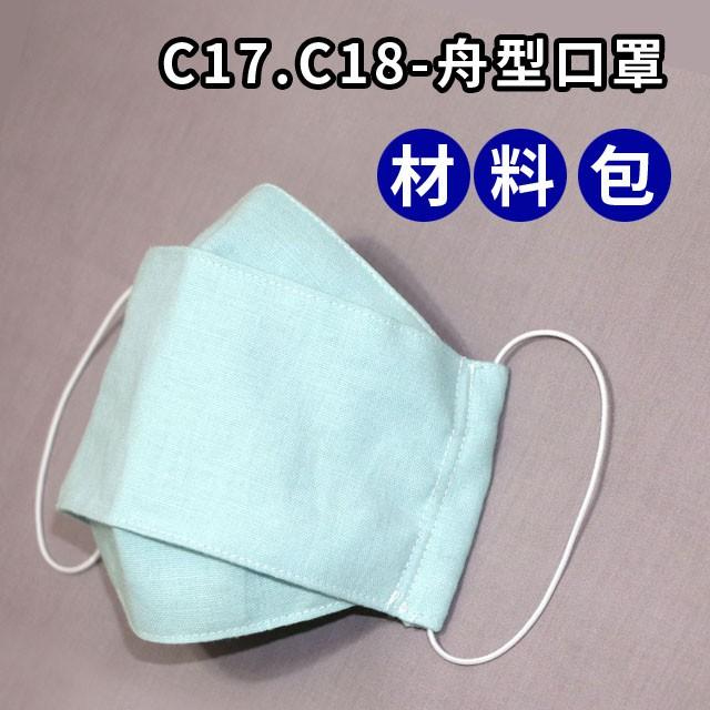 【巧裝園】C1718-舟型布口罩-DIY材料包