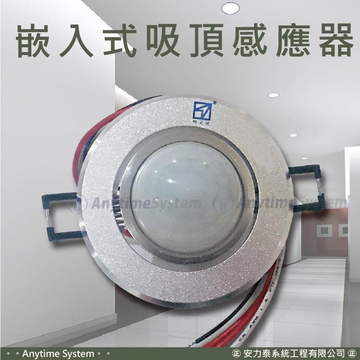 │安力泰-房控│嵌入式 吸頂燈 智能感應開關 紅外線自動感應器