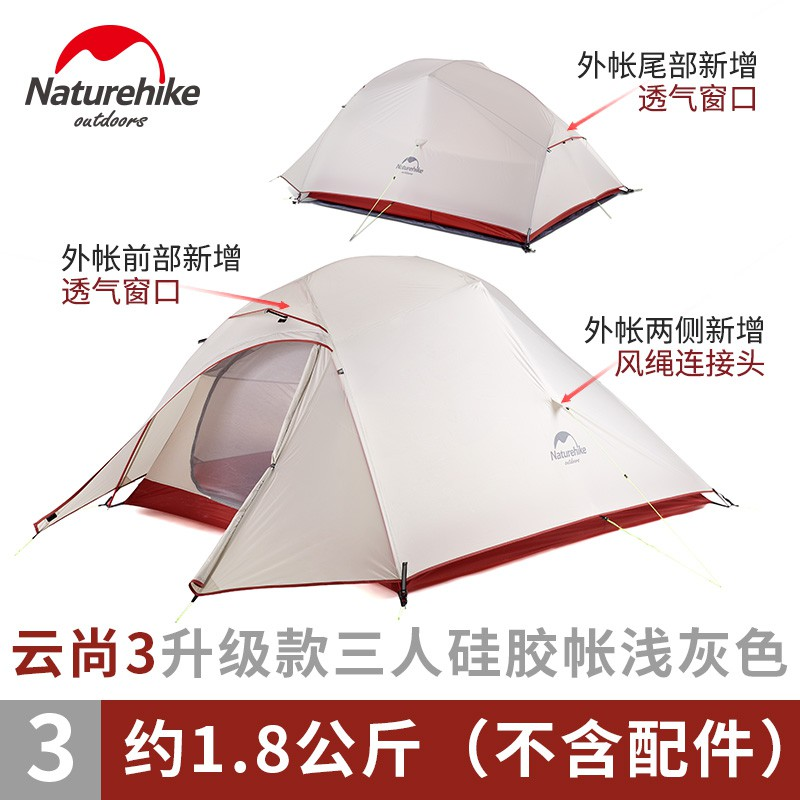 新升級】NatureHike-NH 【硅膠布】雲尚3 三人雙層 20D 超輕登山露營戶外帳篷3-4人防雨帳送地布