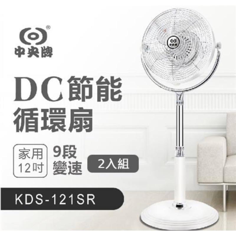 中央牌12吋不銹鋼內旋式節能循環扇(超值組) 型 號:KDS-121SR 不銹鋼DC內旋循環立扇