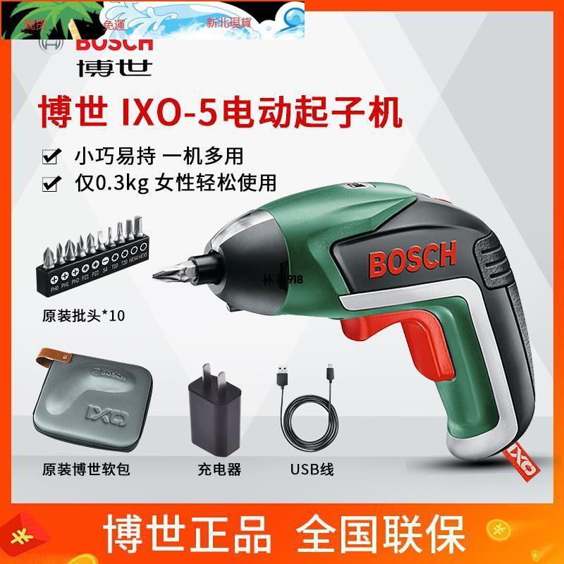 🔨精品🔨㍿✐博世IXO5充電式電動螺絲刀批小型迷你家用多功能3.6V起子機BOSCH/林莉