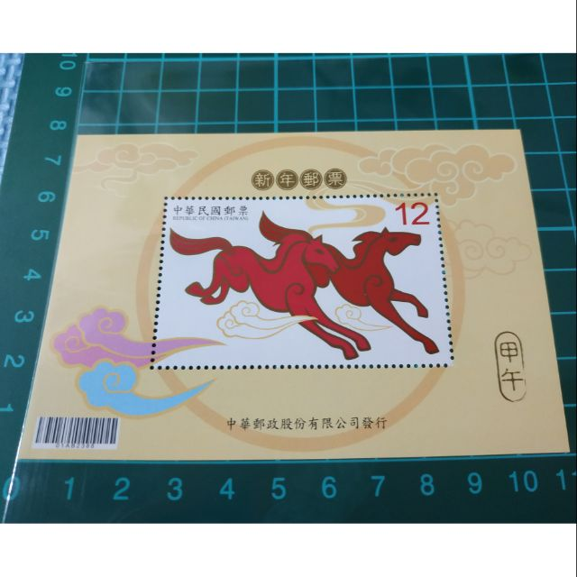 【生肖】特598新年郵票(102年版)四輪馬小全張