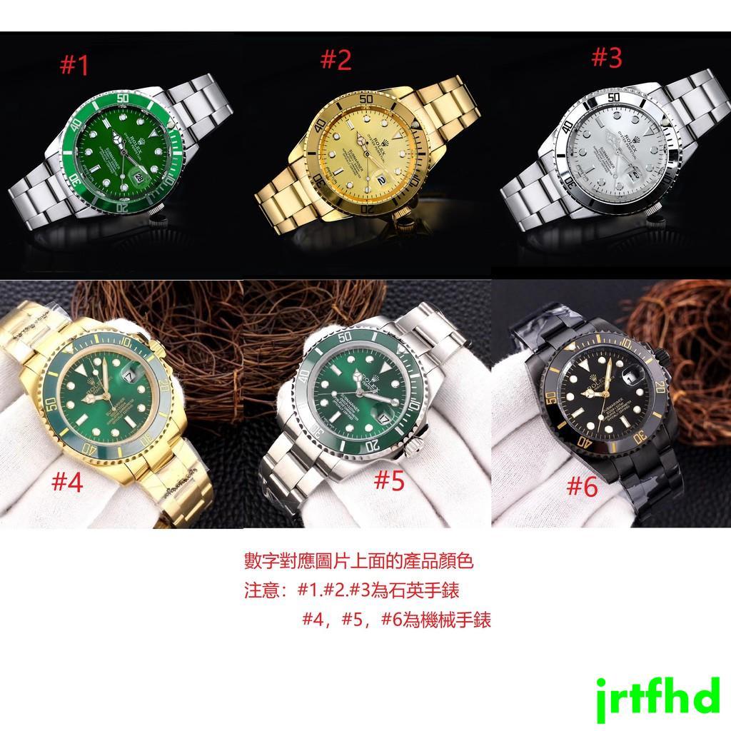 勞力士經典綠水鬼/黑水鬼手錶/石英手錶機械手錶