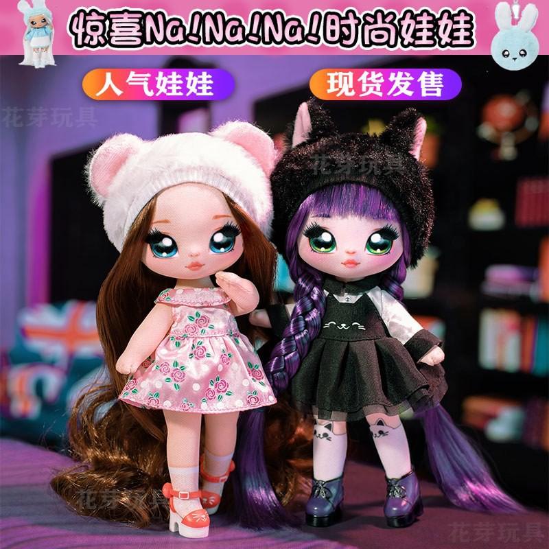 【盒玩系列】Nanana布偶少女波姆娃娃第三四代娜娜娜驚喜娃娃貓盲盒玩具獨角獸