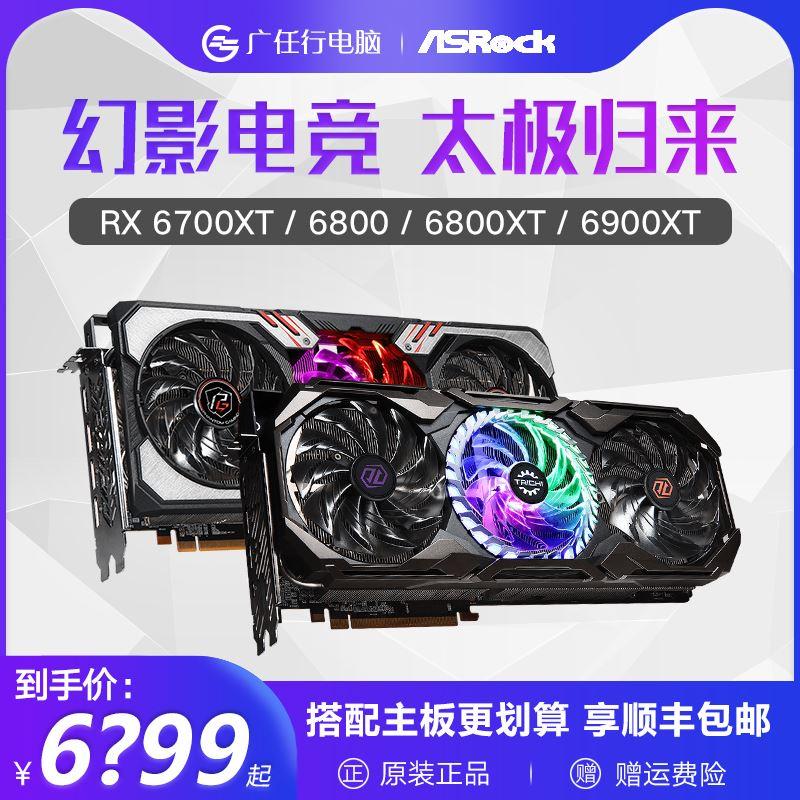 爆款AMD華擎RX6700XT/6800XT 12G/16G CLD挑戰者PGD幻影電競獨立顯卡