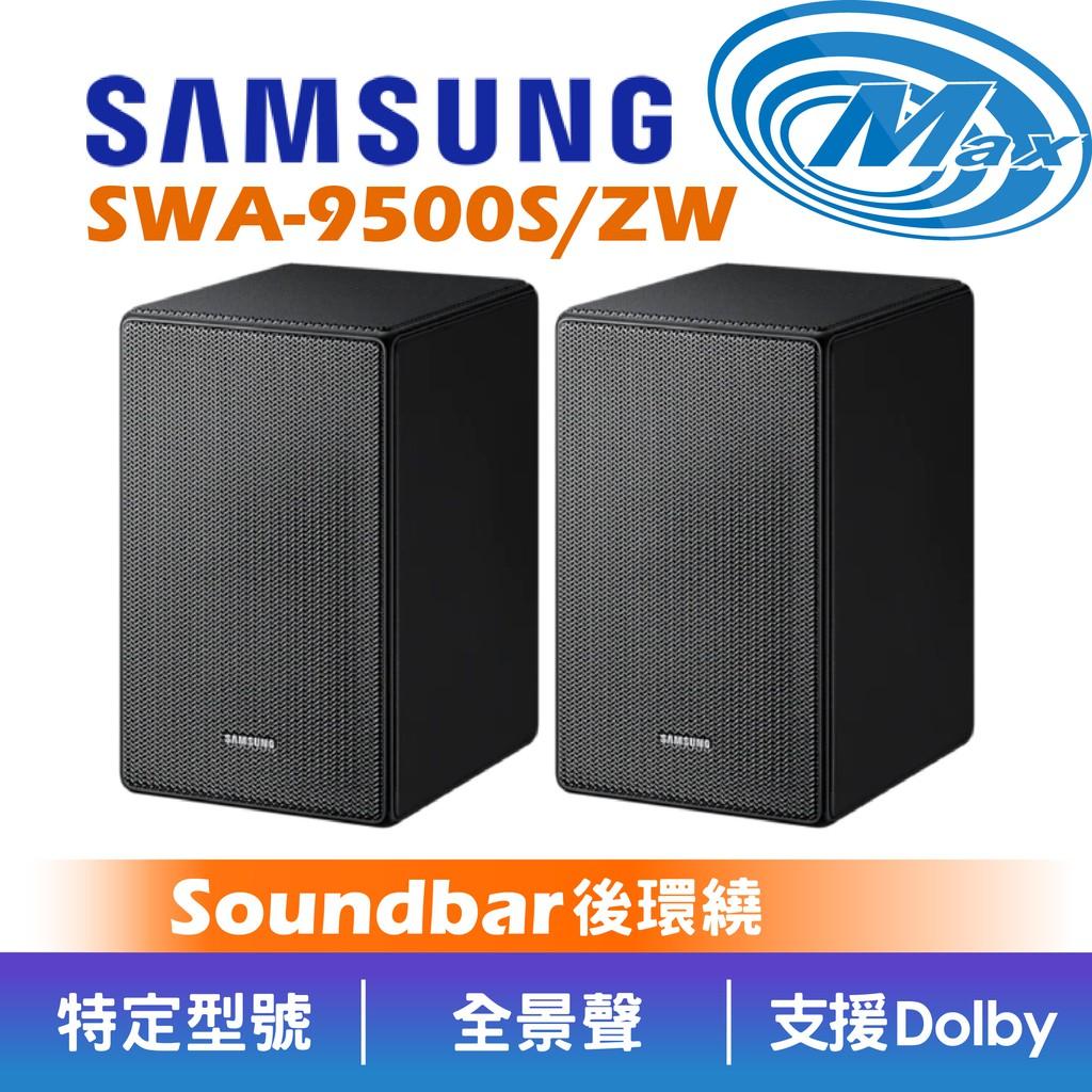 SAMSUNG 三星 SWA-9500S/ZW | SoundBar 劇院 後環繞 | 9500S 一對售【麥士音響】