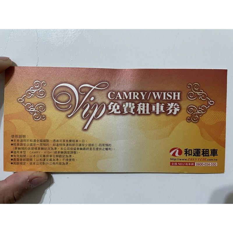 和運租車券-wish-camry