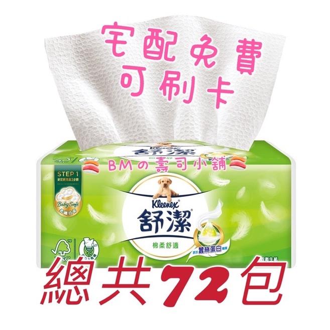 🍣 BMの壽司小舖🍣舒潔 棉柔舒適抽取衛生紙 110抽72包
