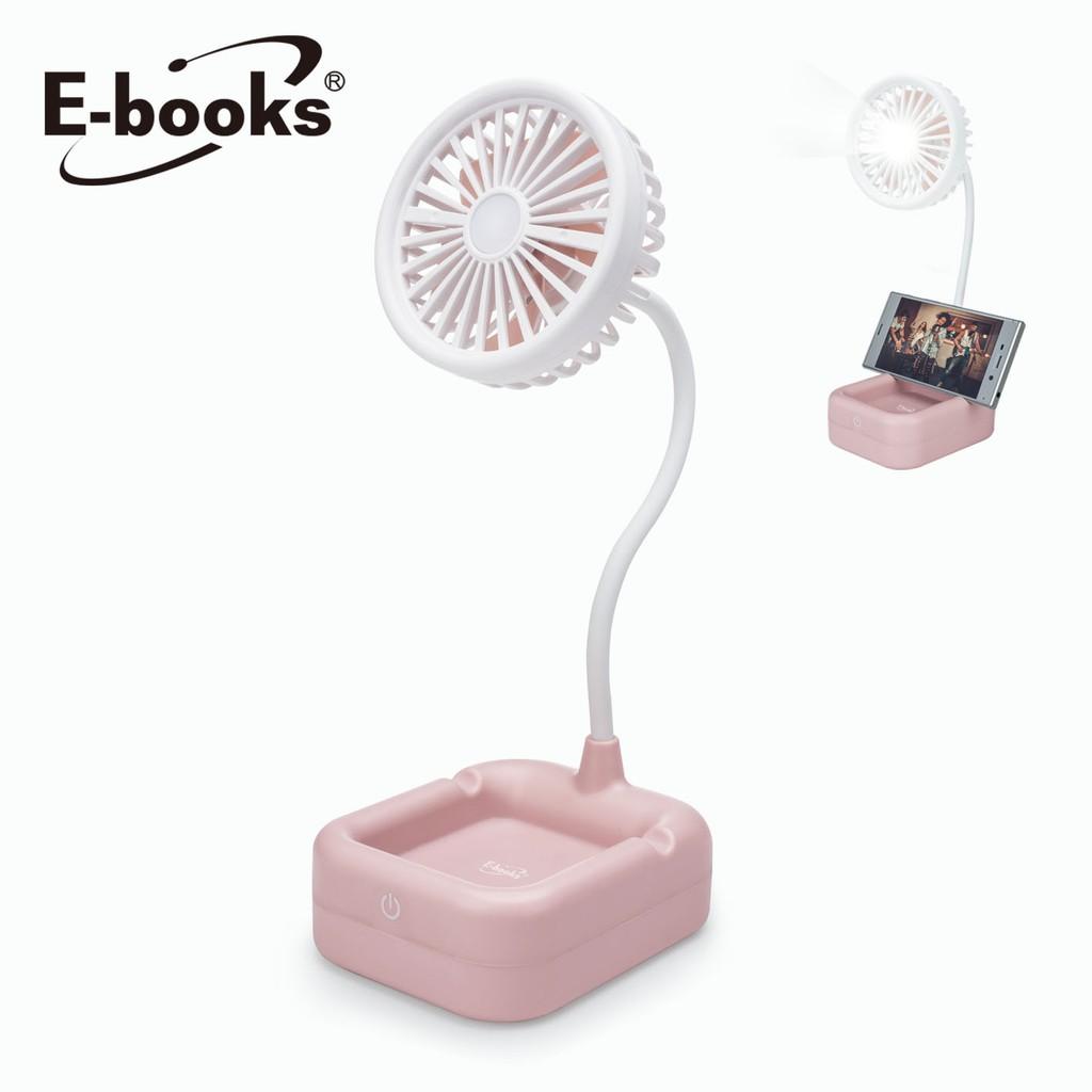 【團購】E-books觸控式LED支架充電風扇