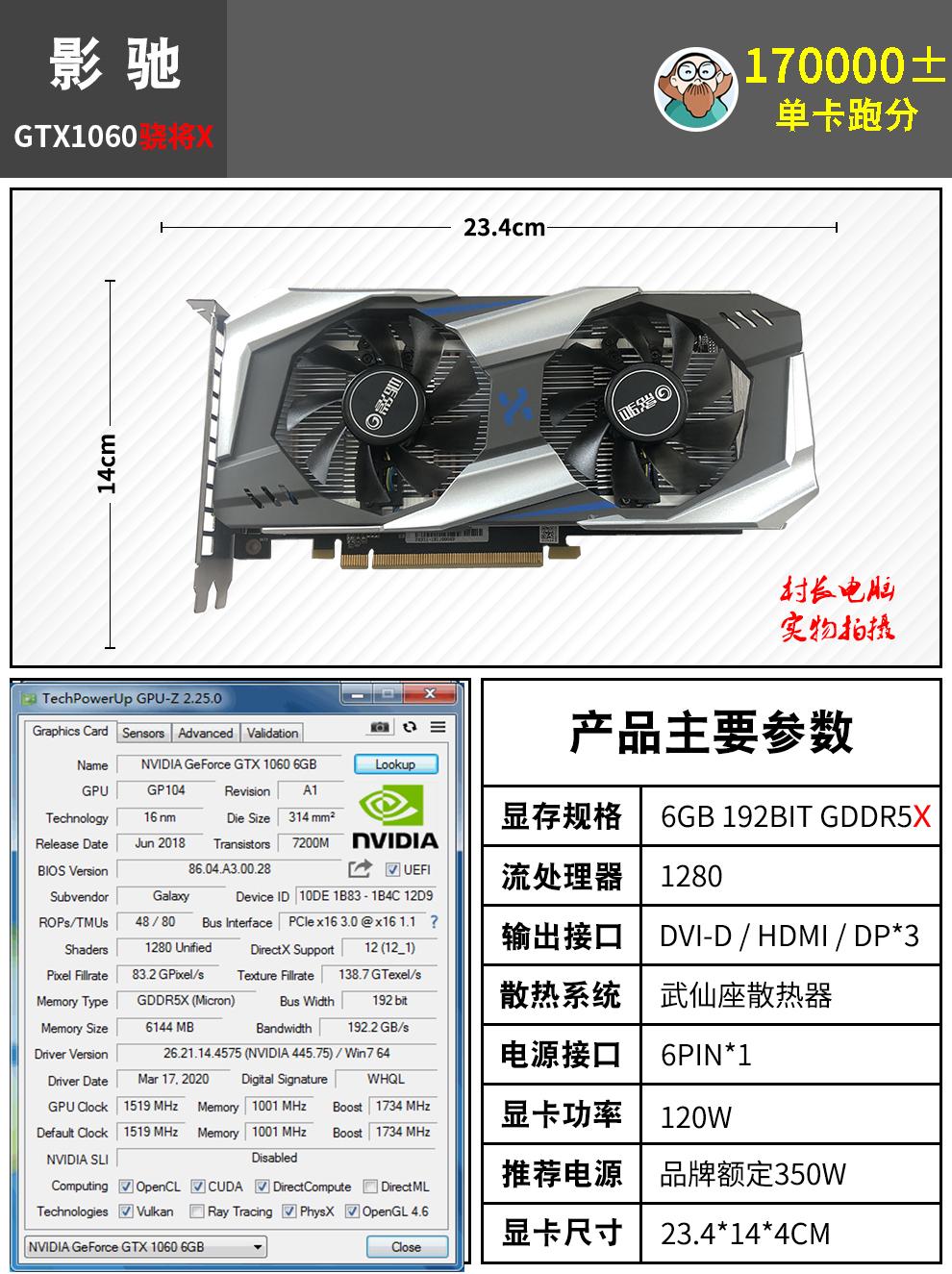 影馳GTX1060 6G驍將X 二手台式電腦高清遊戲顯卡有960 750TI 1080