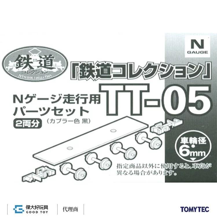 TOMYTEC 244011鐵道系列 車輪配件 TT-05R