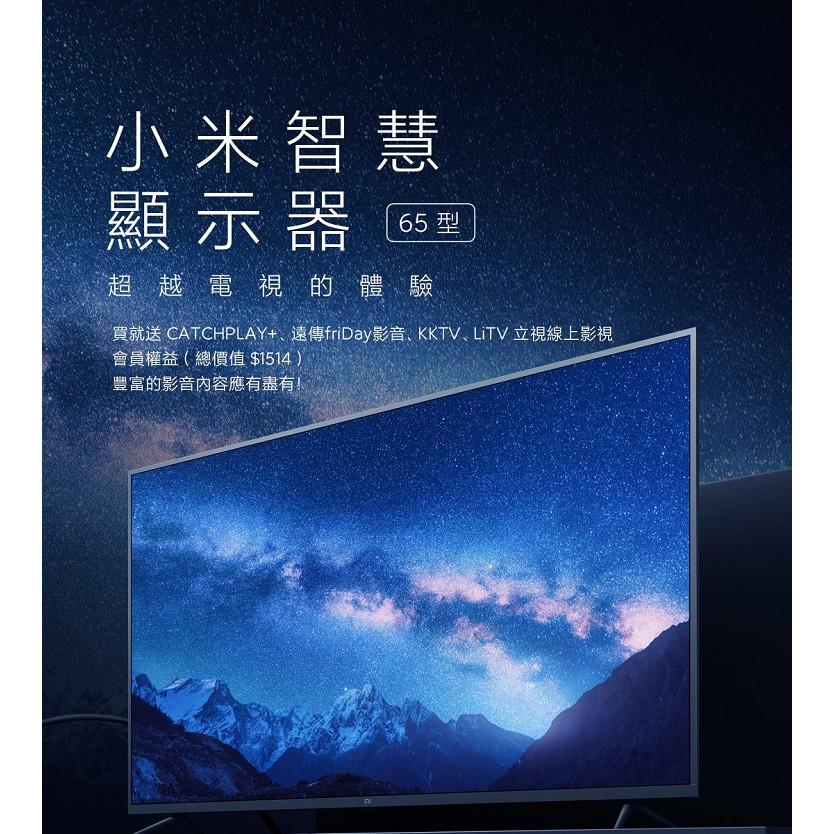 小米智慧顯示器 65 型 台灣公司貨 4K