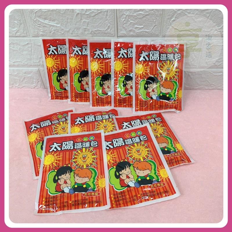 台灣製造 暖暖包 發熱包 太陽包 溫暖包 太陽暖暖包