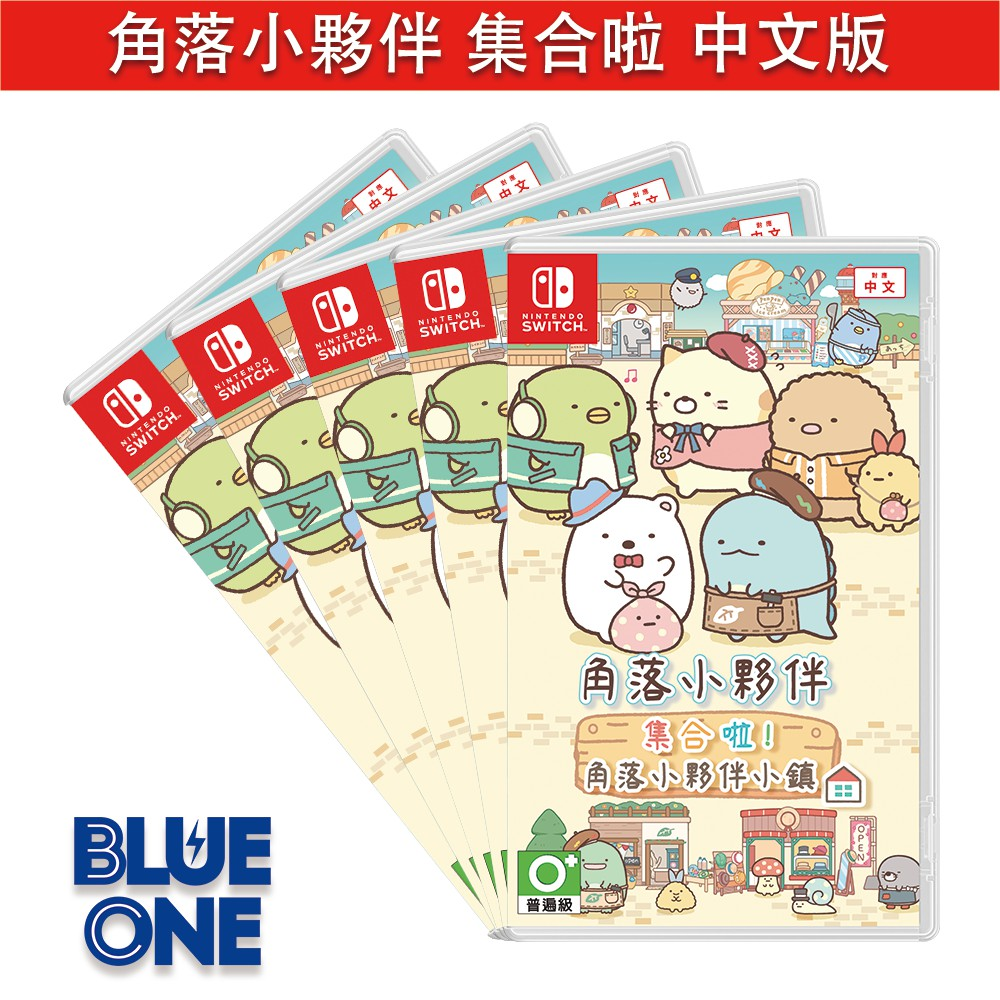 Switch 角落小夥伴 集合啦 中文版 BlueOne 電玩 Nintendo Switch 遊戲片