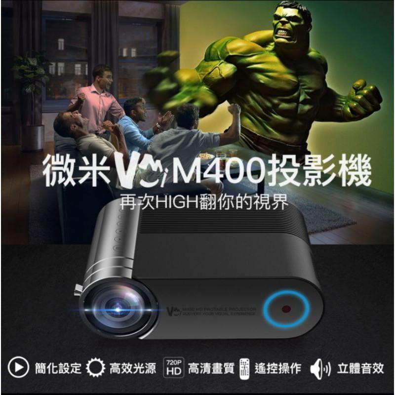 『二手』微米 M400 微型投影機 家用、商務、露營 高畫質 高清投影機
