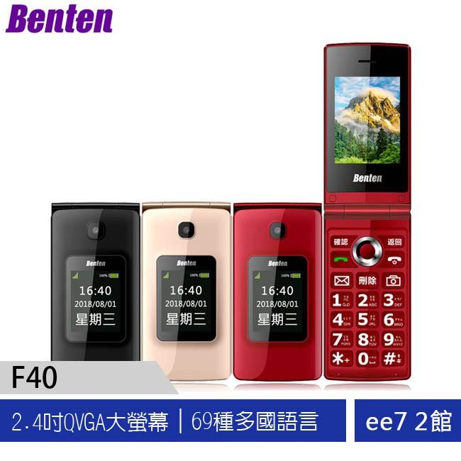 Benten F40 螢幕2.4吋4G晶片高效能摺疊手機~加購原廠配件盒$299 [ee7-2]
