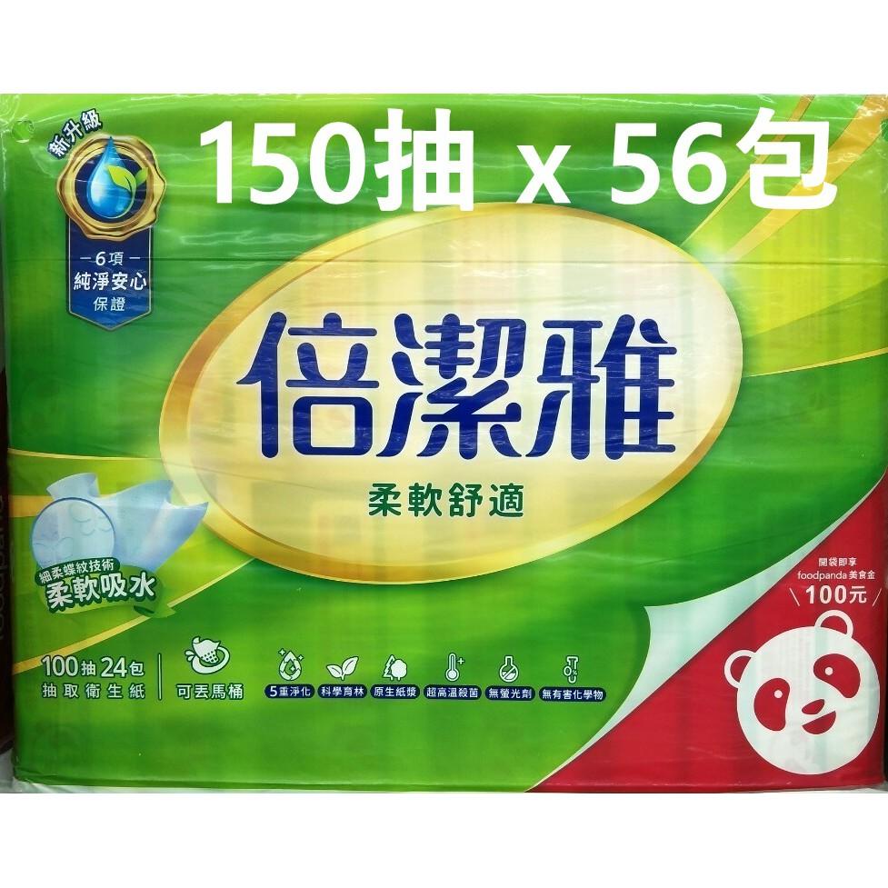 【現貨/宅配免運】倍潔雅 柔軟舒適抽取式衛生紙 150抽x14包x4袋(共56包) 衛生紙
