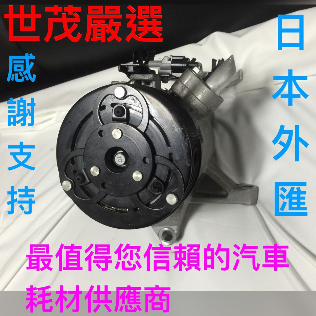 世茂嚴選 SUABRU FORESTER LEGACY OUTBACK LEVORG WRX STI 冷氣壓縮機