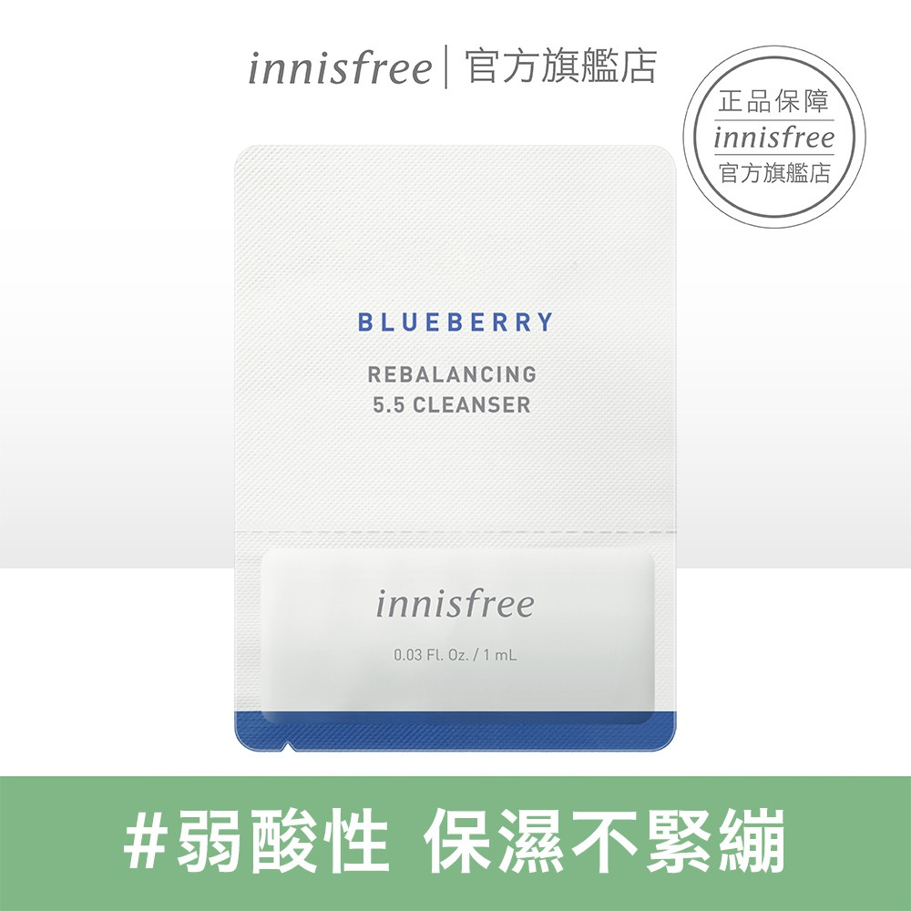 innisfree 藍莓平衡潔顏泡泡 1ml 官方旗艦店 加購專用