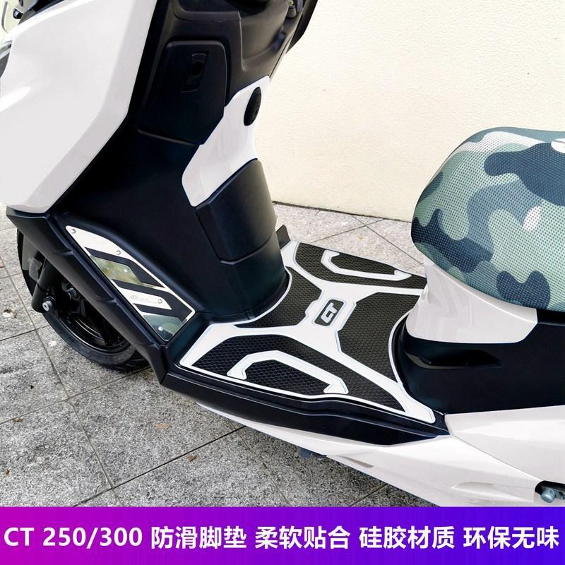 💥現貨💥適用于光陽CT300/CT250改裝防滑腳墊柔軟防水腳踏板不銹鋼硅膠墊