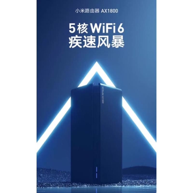 2020新品 小米路由器 AX1800 wifi6 另有 AX3600