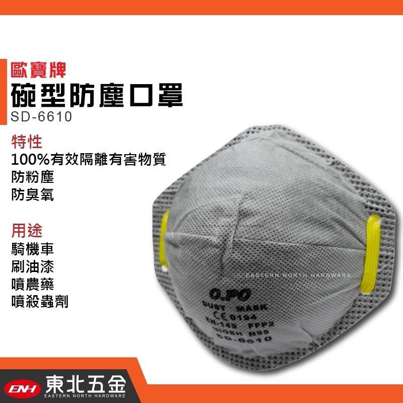 附發票~工業用 OPO 歐堡牌高品質 專業N95級 活性碳口罩 碗型防塵口罩 SD-6610 黑色活性碳!(單片下標)