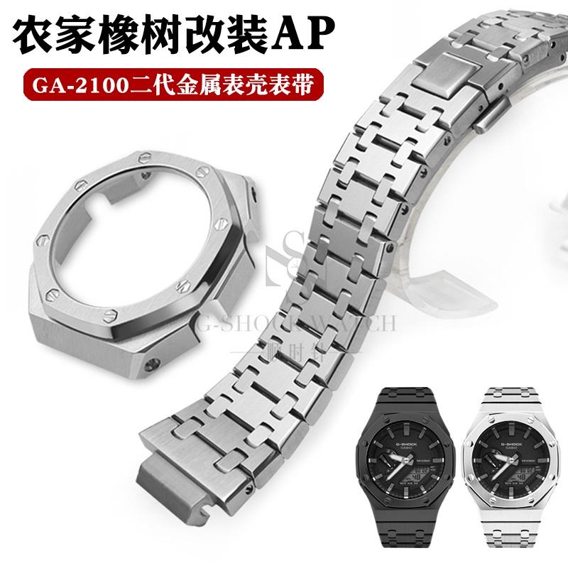代用卡西歐金屬錶殼錶帶八角形GA-2100男手錶改裝配件農家橡樹
