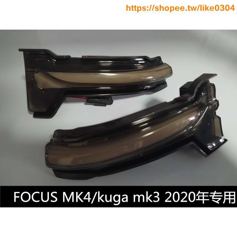 like福特 FORD 2020年KUGA MK3 後視鏡流水燈 方向燈 FOCUS MK4 LED序列式 跑馬燈