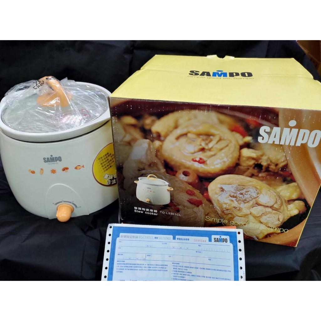 【老闆批發網】 SAMPO 聲寶 陶瓷燉鍋 TQ-L5301CL  CB199001
