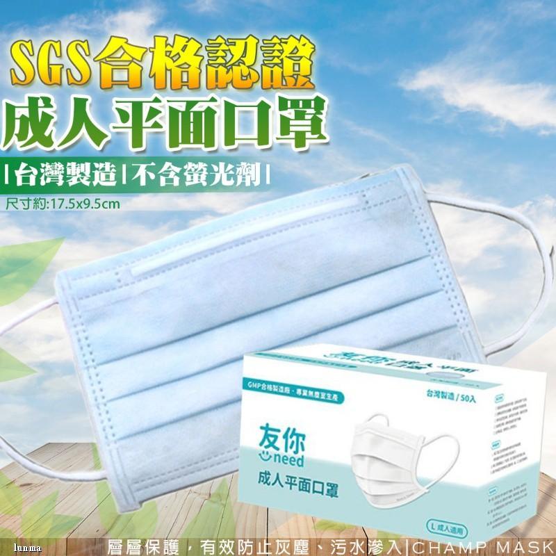 全新 台灣康匠-友你 SGS合格Uneed口罩素面平面口罩(大人款)台灣製造