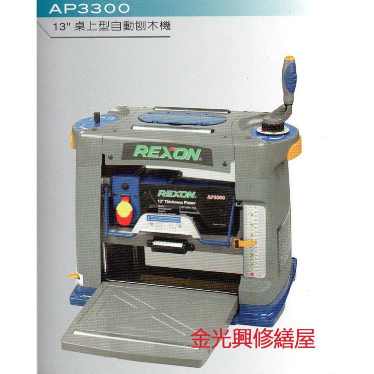 """金光興修繕屋~全新 REXON力山13""""桌上型自動刨木機(AP-3300 AP3300 AP 3300)"""