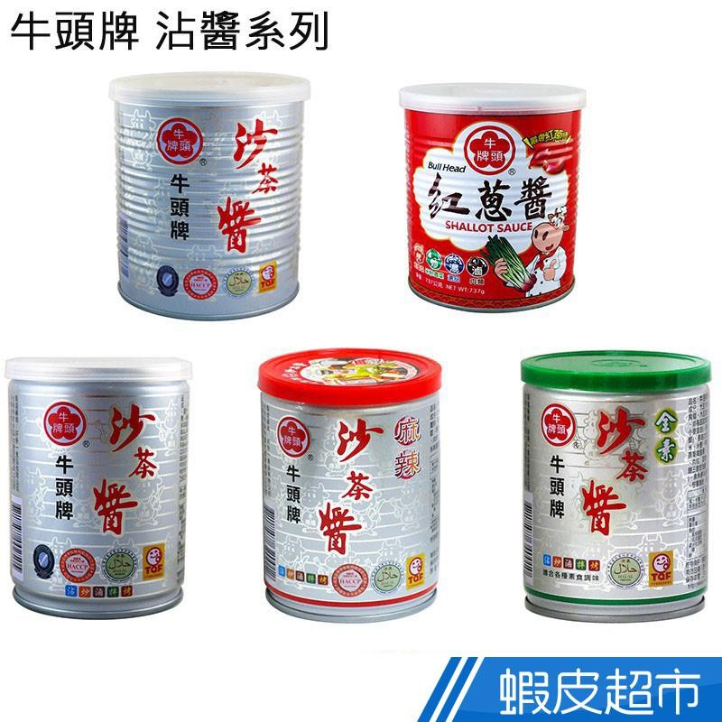 牛頭牌 沾醬系列 紅蔥醬 沙茶醬2號/5號 (原味/素食/麻辣) 無防腐劑 無味素 現貨 蝦皮直送