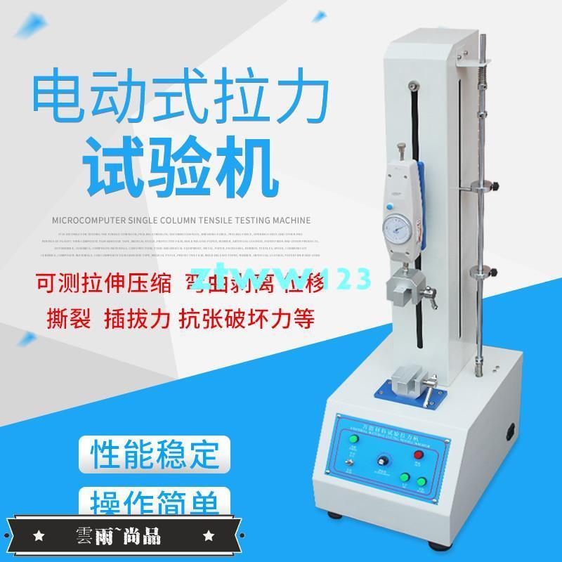王炸 拉力計電線塑料立式電動拉力測試機臺皮革拉伸支架萬能拉力試驗機 ztww123