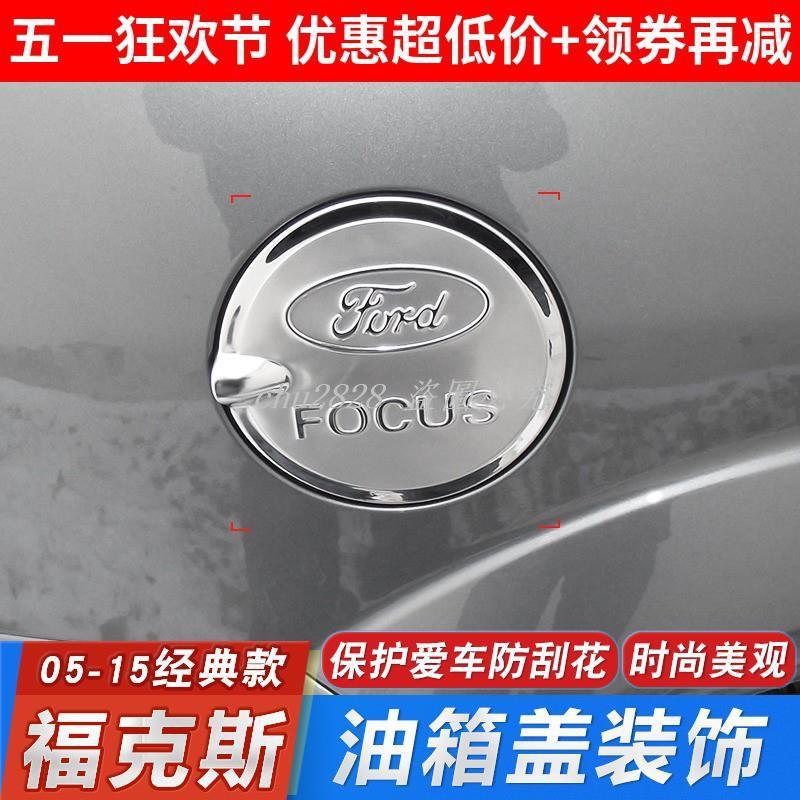 05-15款經典福克斯Focus油箱蓋老款兩廂三廂改裝專用不銹鋼油箱裝飾貼
