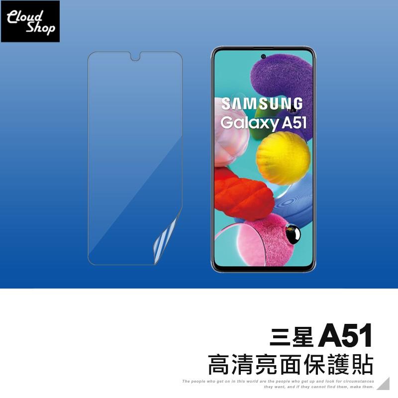 三星 A51 高清 螢幕保護貼 手機 螢幕 非滿版 保護貼 亮面 貼膜 保貼 手機螢幕貼 軟膜 保護膜 軟貼 H01A1