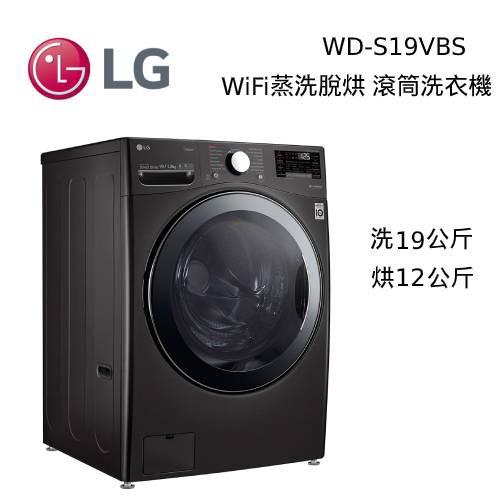 LG樂金 WD-S19VBS + WT-D250HB 洗19公斤 烘12公斤 TWINWash滾筒洗衣機【私訊再折】