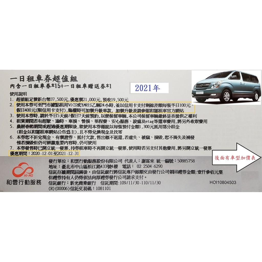 以和運租車券租現代 Starex 2.5(9人座)購券外取車再刷平日1700元、假日2250元