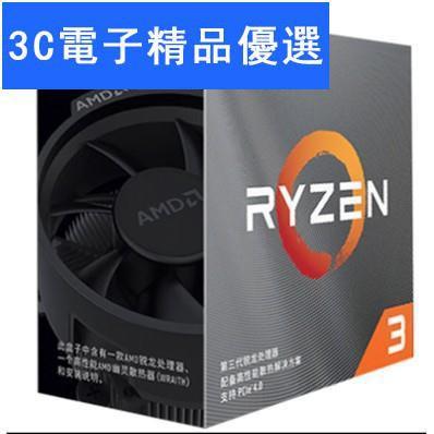 【免運】Ryzen Amd Sharp Dragon R3 3100 件 ,3300 X Box【3C電子精品優選】#3
